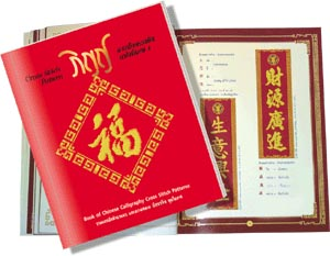 Chinese Calligraphy Cross Stitch Book