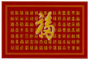 100 Chinese Caligraphy OfCharacter Fu