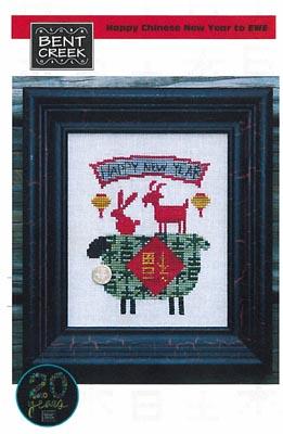 Happy Chinese New Year To Ewe